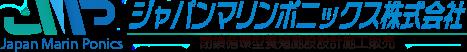 ジャパンマリンポニックス株式会社
