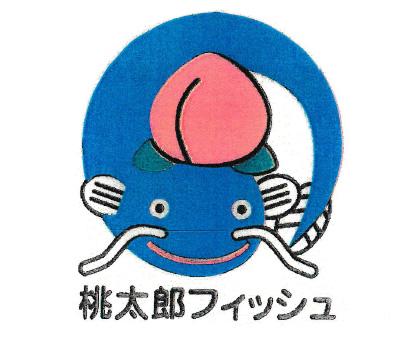 「桃太郎フィッシュ」は当社が生産するヒレナマズにつけた商標となります