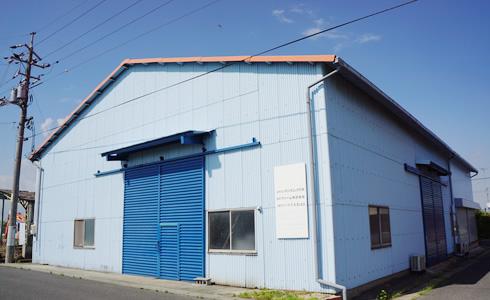 藤田工場(外観)
