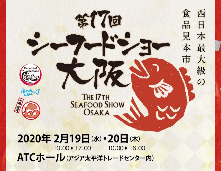第17回シーフードショー大阪 出店致します。
