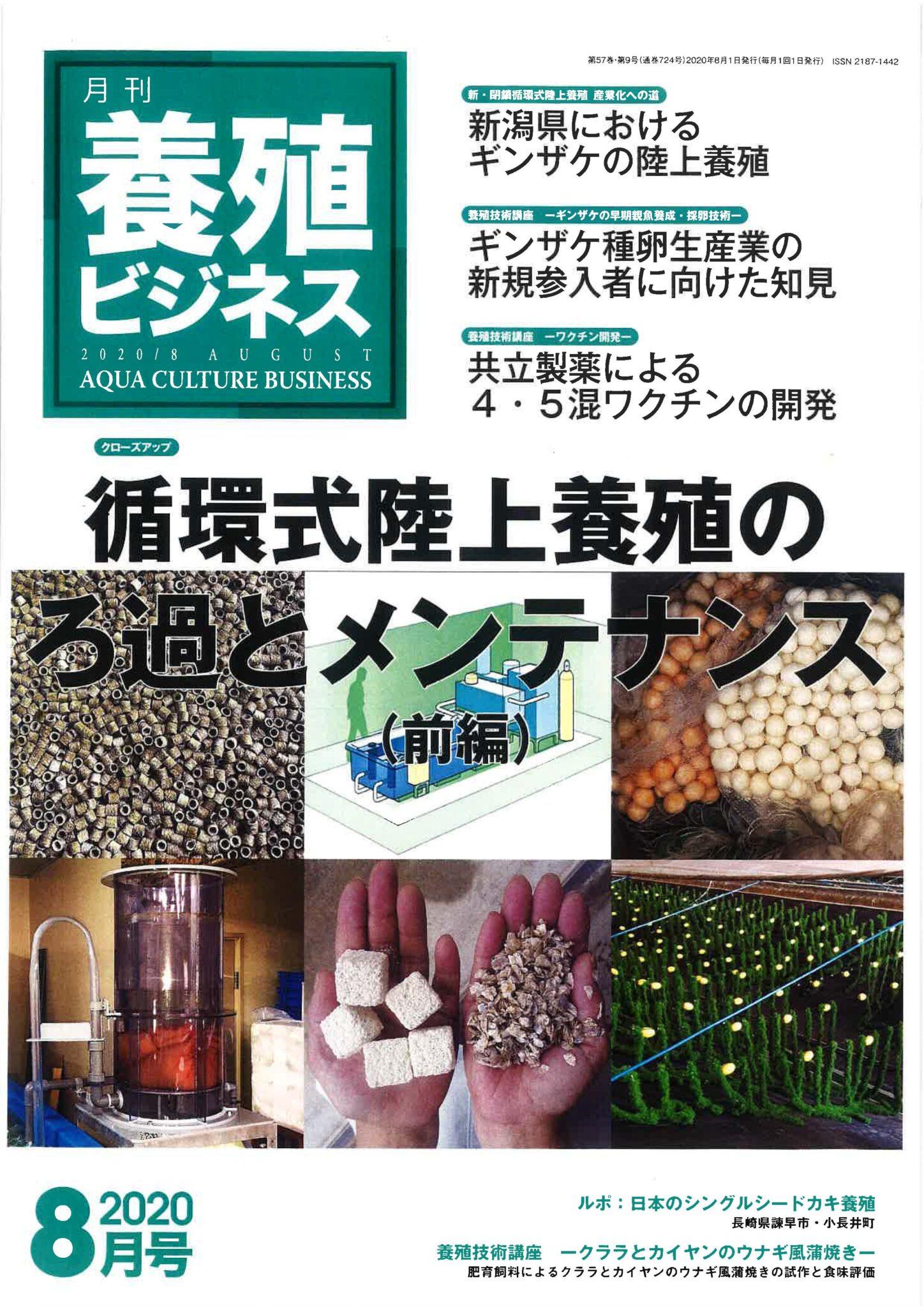 「月間 養殖ビジネス」8月号に掲載されました。